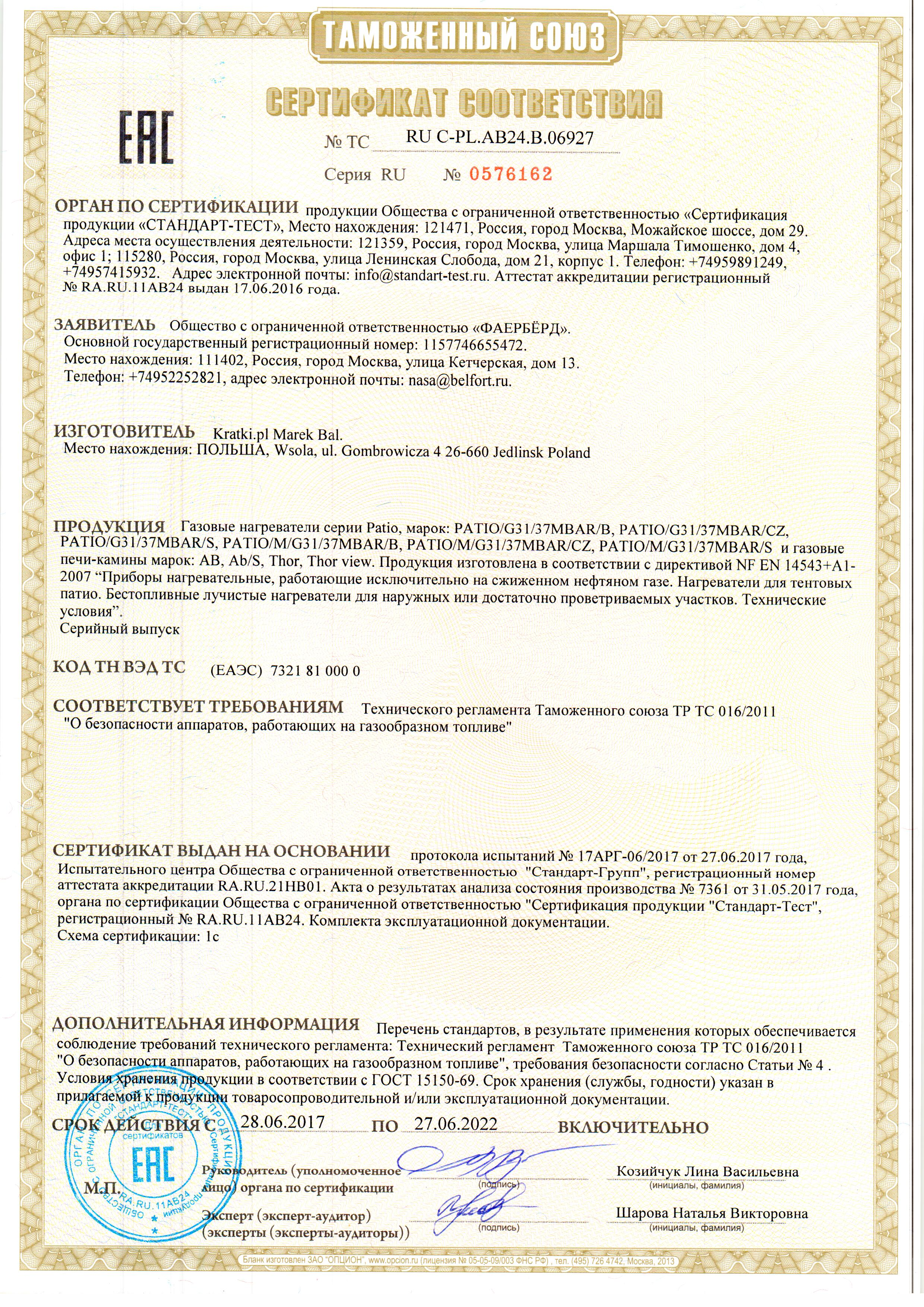 Сертификат ТР ТС газовый камин Kratki Patio