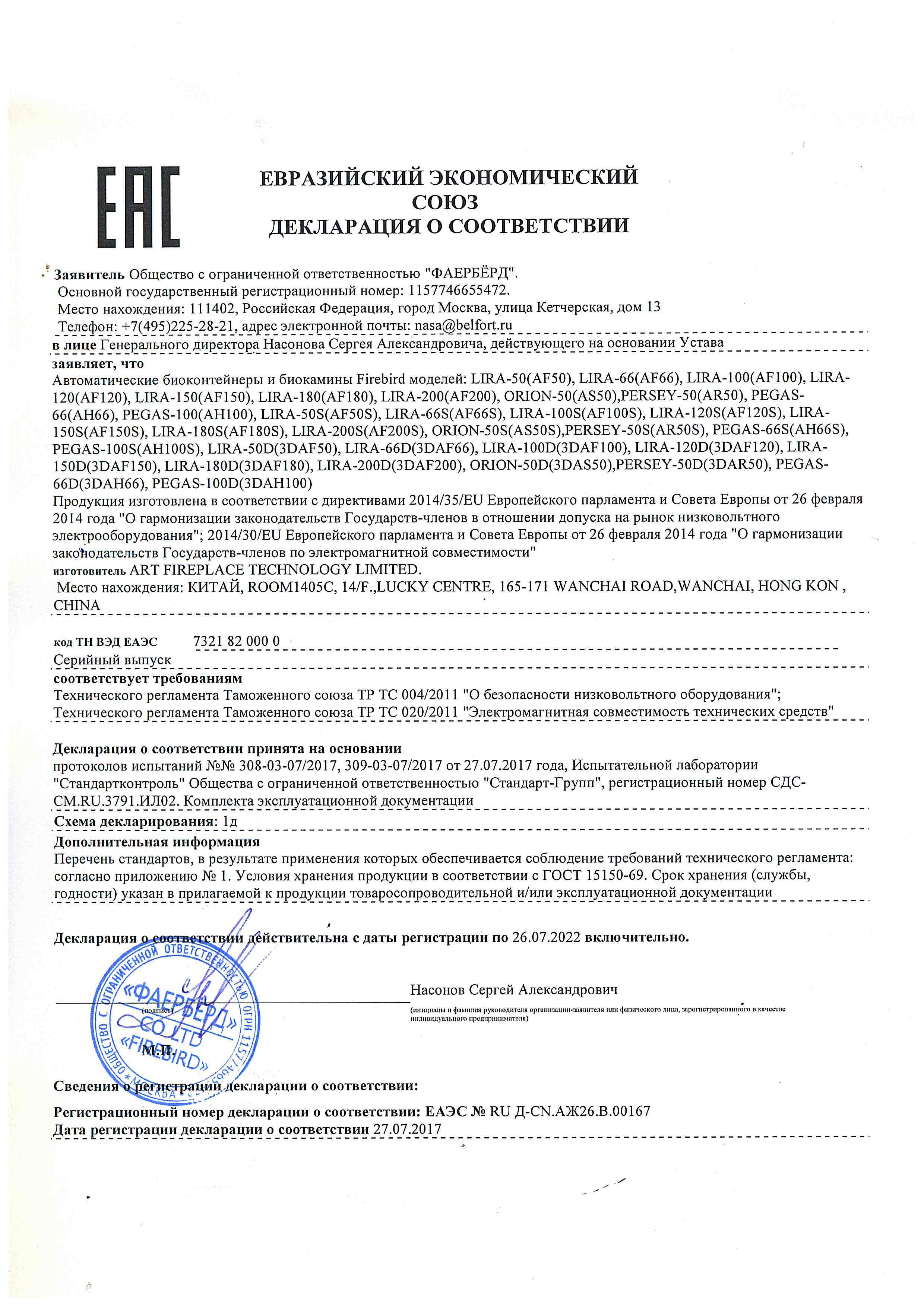 Декларация соответствия на автоматические биоконтейнеры ч.1