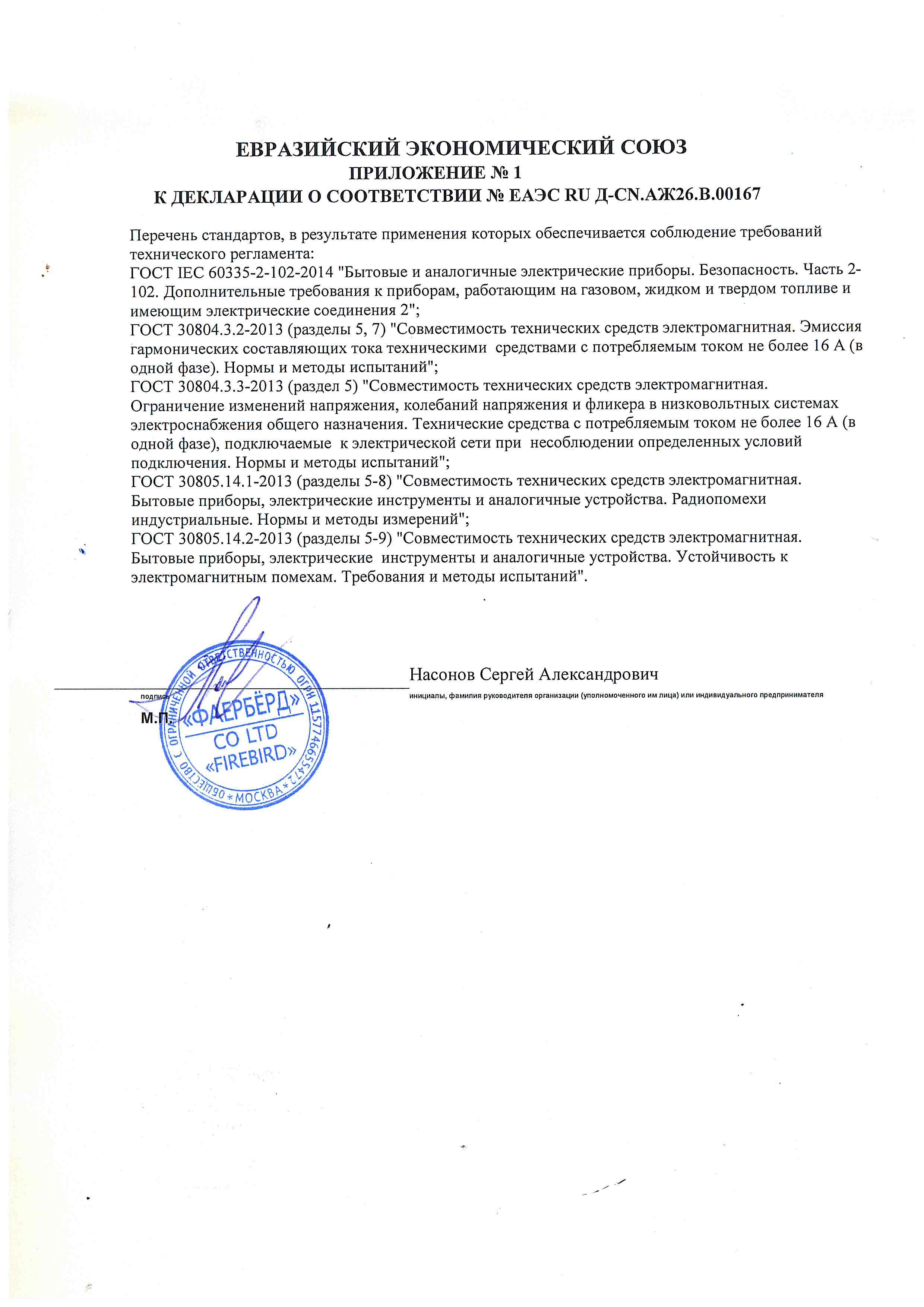 Декларация соответствия на автоматические биоконтейнеры ч.2